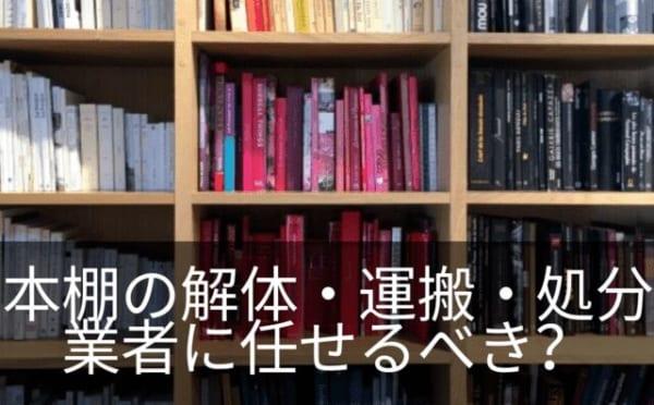 【引越し時の本棚】業者に解体や本棚だけの運搬・処分は頼めない?の画像