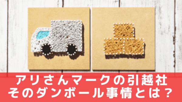 アリさん引越しのダンボール…料金や回収・キャンセル時のポイントの画像