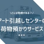 【アート引越しセンターの荷物預かりサービス】特徴・料金まとめ5つ