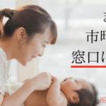 児童扶養手当は引越し時に手続きが必要!子どもに関する手当の注意点