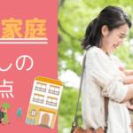 母子家庭の引越し費用は〇万円⁉お得な児童扶養手当の手続き方法とは