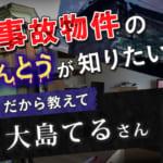 事故物件の「ほんとう」が知りたい!だから教えて、大島てるさん!
