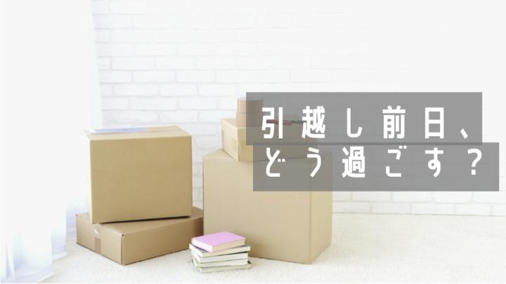 引越し前日の荷造りや手続きはどうする?おすすめの過ごし方4つの画像