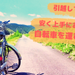 引越しで自転車どう運ぶの?業者の手続きと、格安料金で運搬する方法