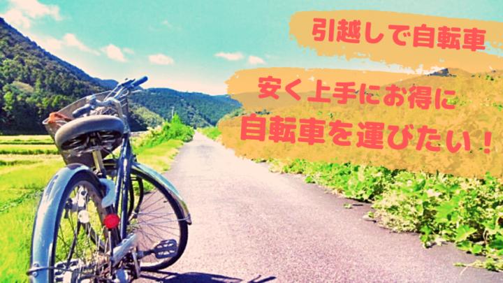 引越し時に自転車はどう運ぶのか