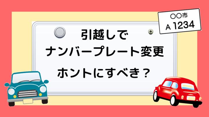 引越しに伴う車のナンバープレート変更は必要?