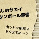 【引越しのサカイ】ダンボールは無料?サービス内容や回収方法!