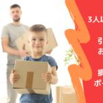 3人以上の家族が引越しをする際の料金相場と安く抑える4つの方法