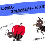 【アリさん引越し】不用品処分の費用とお得なサービス内容を紹介!