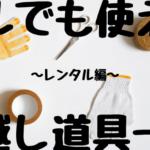 【引越し道具はレンタル時代】便利なアイテムとその準備方法はコレ!