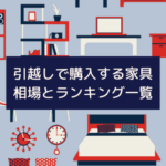 引越しの際の家具の費用相場と購入アイテムのランキングをご紹介