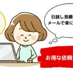 引越し見積もりはメールのみで完了!忙しい人がお得に依頼できる方法