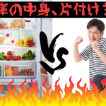 引越し時の冷蔵庫の中身の片付け方!調味料の処分や水抜きの方法