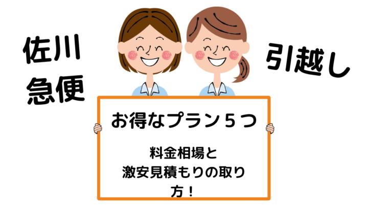 佐川急便引越しのお得なプラン紹介