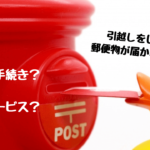 引越ししたら郵便物はどうなるの?転送届の仕組みと手続き方法まとめ