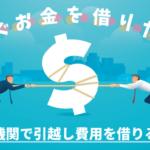 金融機関から引越し費用を借りるための3つの方法について解説!