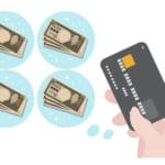引越しの初期費用払えない…カードで分割払いのメリット・デメリット