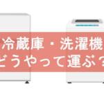 洗濯機や冷蔵庫だけ運んでほしい…家電を安く安心して運ぶ一つの方法