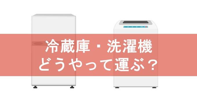 引っ越すとき冷蔵庫・洗濯機ってどうやって運ぶ?